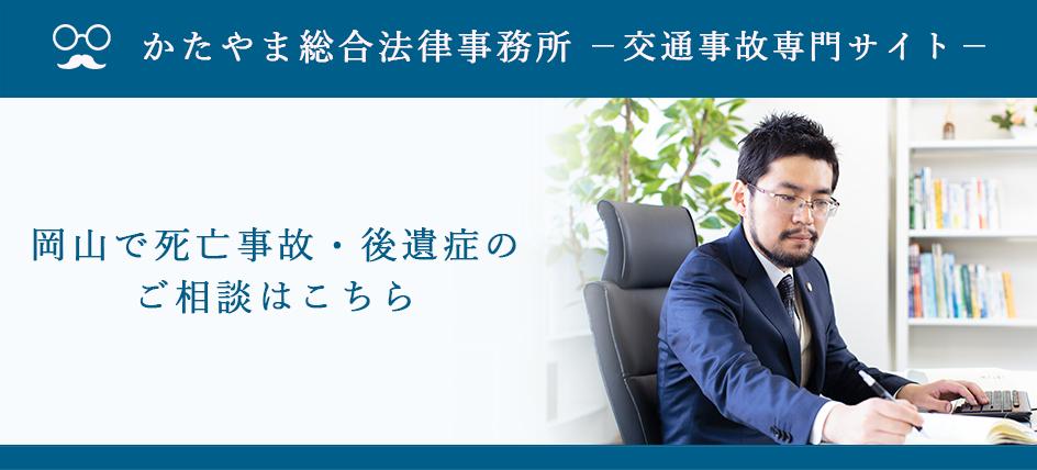 かたやま総合法律事務所 交通事故専門サイト 岡山で死亡事故・後遺症のご相談はこちら