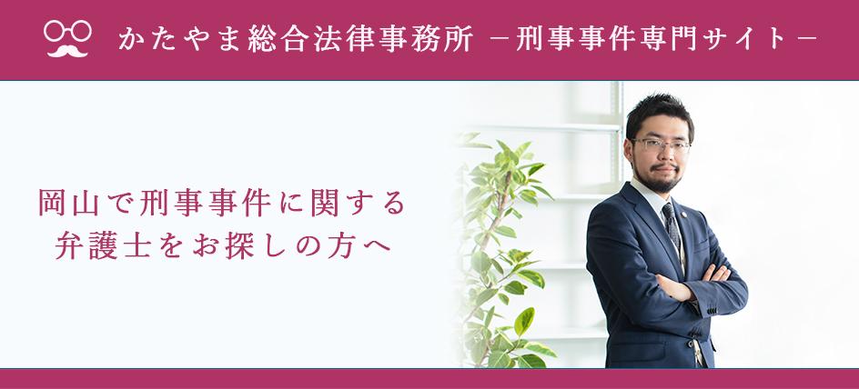 かたやま総合法律事務所 刑事事件専門サイト 岡山で刑事事件に関する弁護士をお探しの方へ